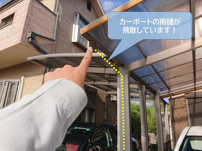 岸和田市のカーポートの雨樋が外れています