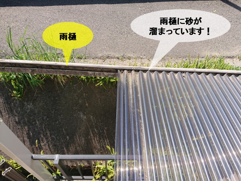 岸和田市のカーポートの雨樋に砂が溜まっています