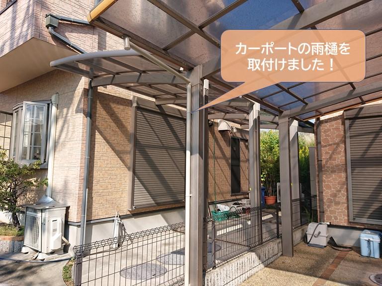 岸和田市のカーポートの雨樋を取付けました