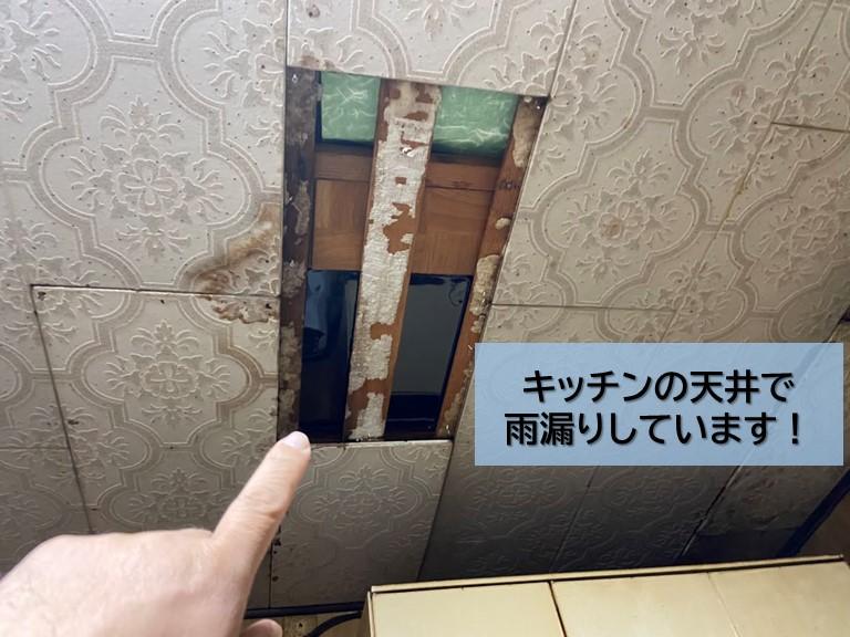 岸和田市のキッチンの天井で雨漏り