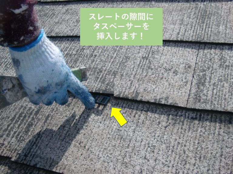 岸和田市のスレートの隙間にタスペーサーを挿入します