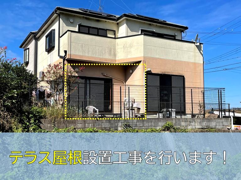 岸和田市で1階にテラス屋根を設置!雨を気にせず洗濯物を干せます!