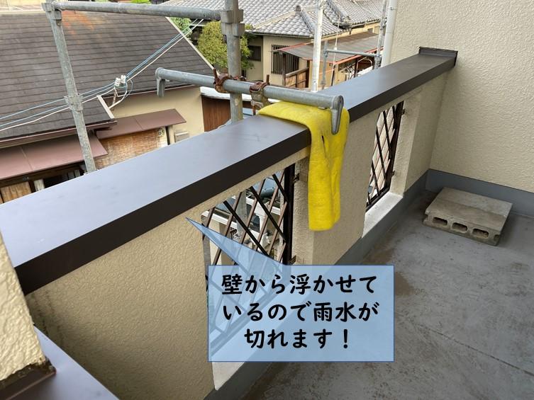 岸和田市のベランダに取り付けた笠木