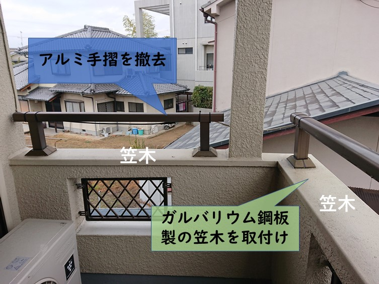 岸和田市のベランダのアルミ手摺を撤去してガルバリウム鋼板製の笠木を取付けます