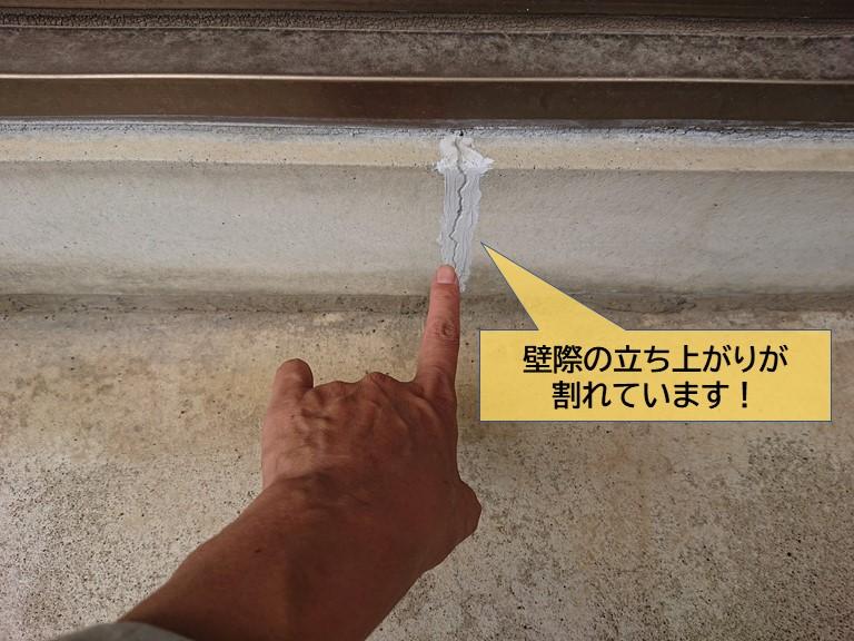 岸和田市のベランダの壁際の立ち上がりが割れています
