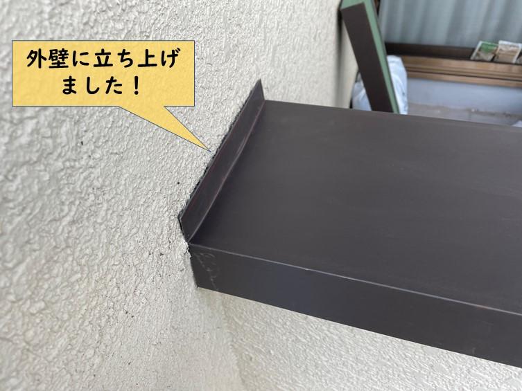 岸和田市のベランダの外壁にガルバリウム鋼板を立ち上げました