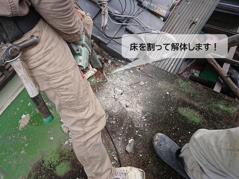 岸和田市のベランダの床を割って解体します