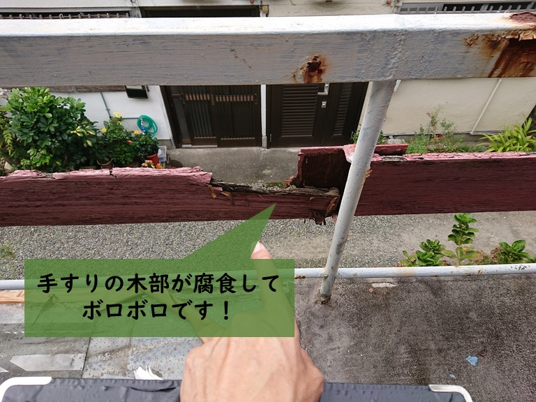 岸和田市のベランダの手すりの木部が腐食してボロボロです