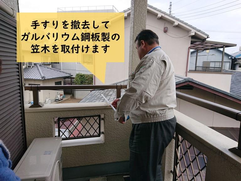 岸和田市のベランダの手すりを撤去してガルバリウム鋼板製の笠木を取付けます