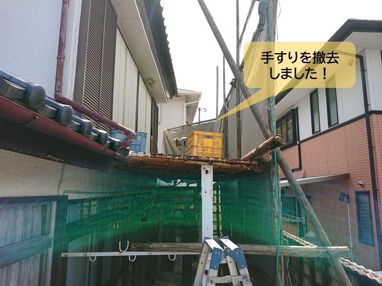 岸和田市のベランダの手すりを撤去