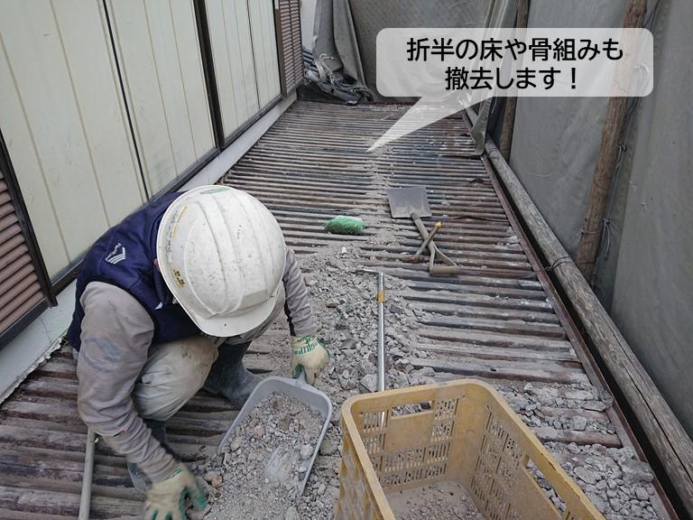 岸和田市のベランダの折半の床や骨組みも撤去します