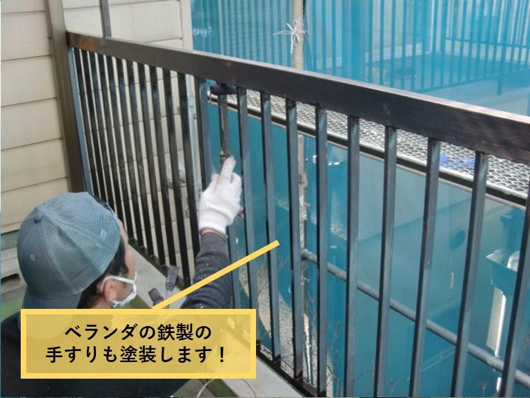 岸和田市のベランダの鉄製の手すりも塗装します