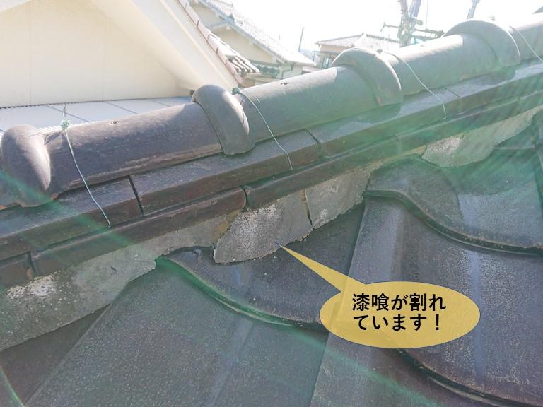 岸和田市の下り棟の漆喰が割れています