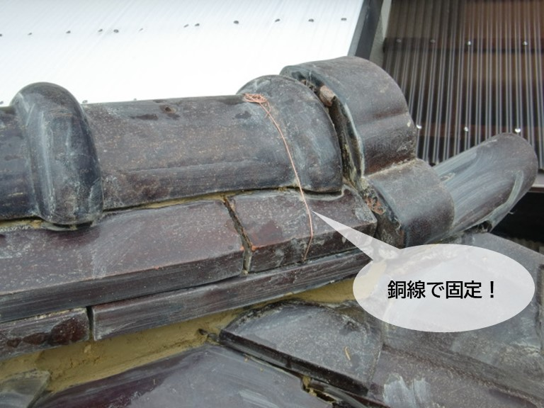 岸和田市の下り棟の瓦を銅線で固定