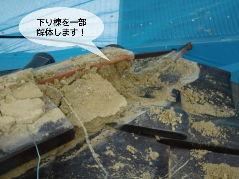 岸和田市の下り棟を一部解体します