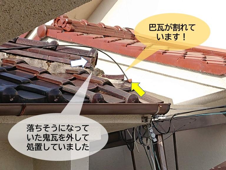 岸和田市の下り棟修復前