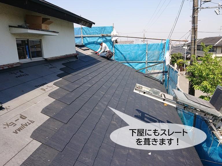 岸和田市の下屋にもスレートを葺きます