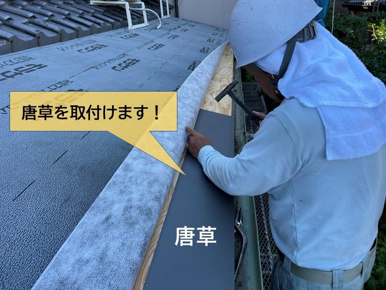 岸和田市の下屋に唐草を取付けます