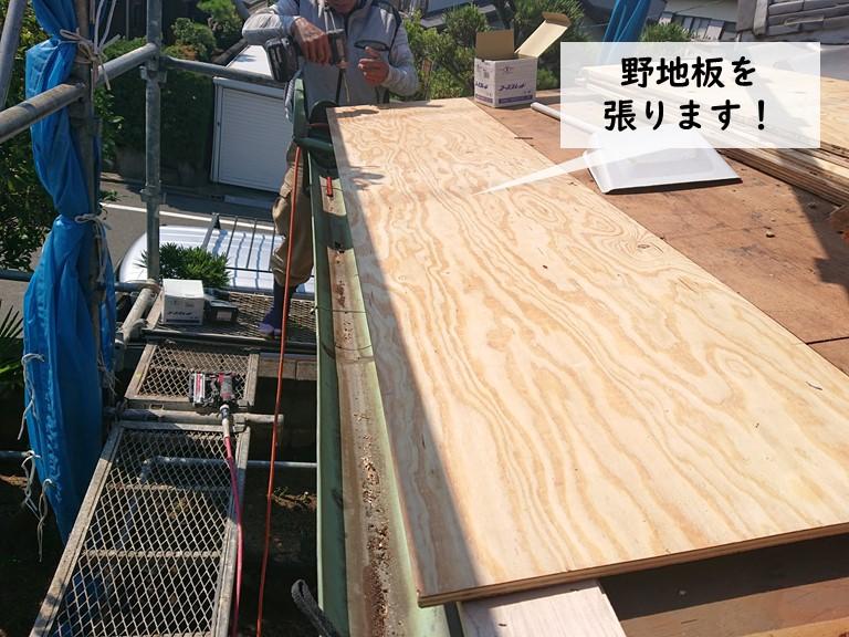 岸和田市の下屋に野地板を張ります