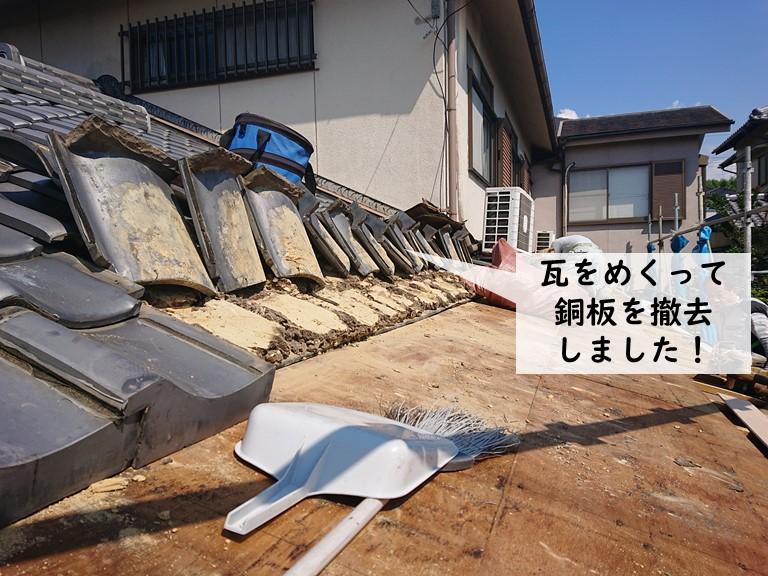 岸和田市の下屋の瓦をめくって銅板を撤去しました