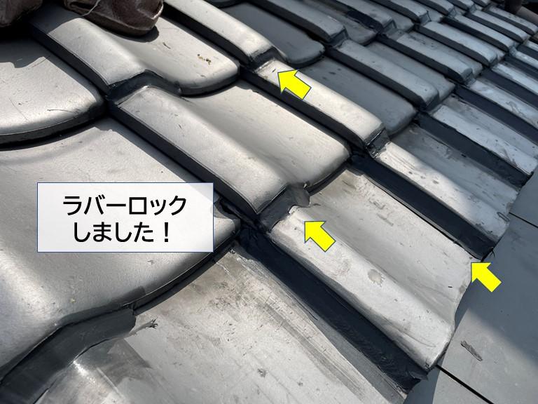 岸和田市の下屋の瓦をラバーロック
