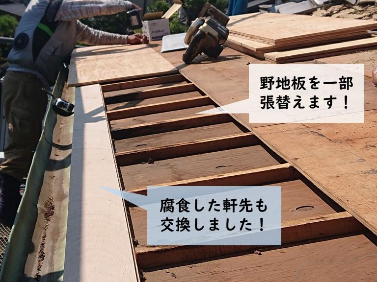 岸和田市の下屋の野地板を一部張り替え