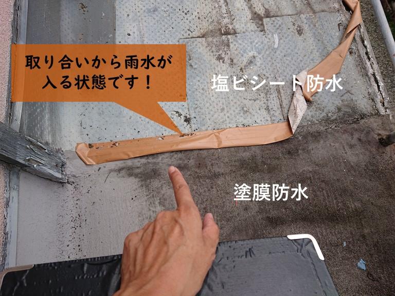 岸和田市の二つのベランダの取り合いから雨水が入る状態です!
