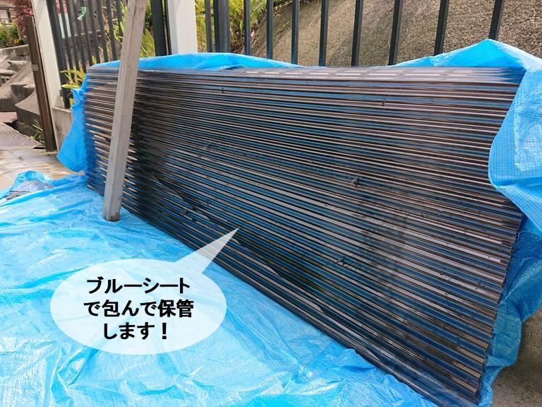 岸和田市の仮撤去した波板をブルーシートで包みました