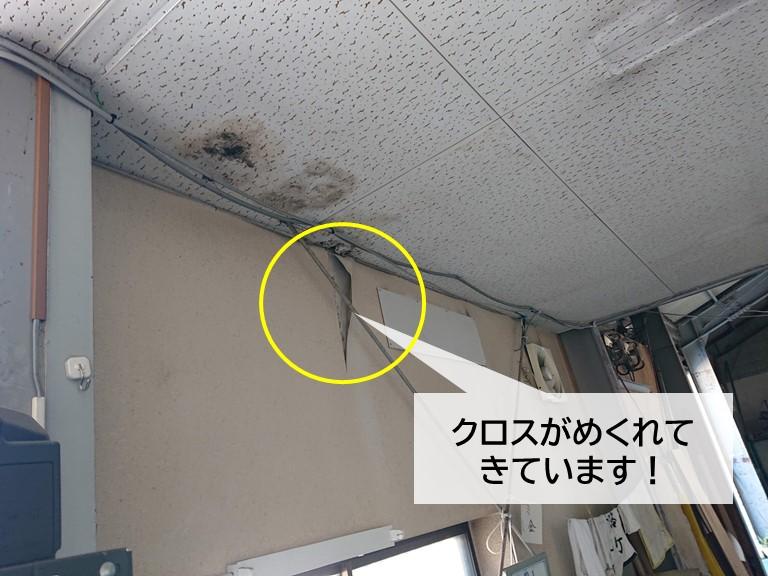 岸和田市の倉庫の壁のクロスが剥がれてきています