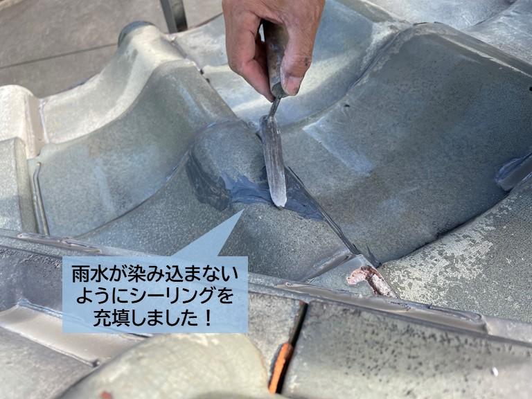 岸和田市の凍て割れを起こした瓦に雨水が染み込まないようにシーリングを充填