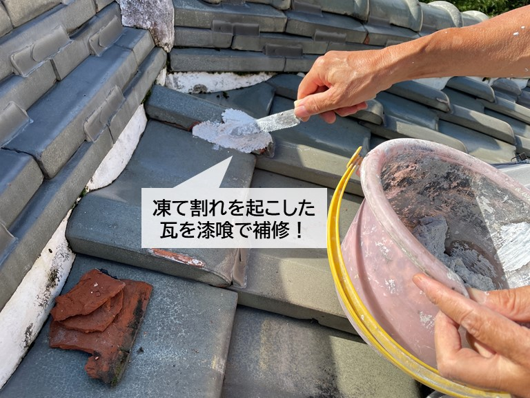 岸和田市の凍て割れを起こした瓦を漆喰で補修