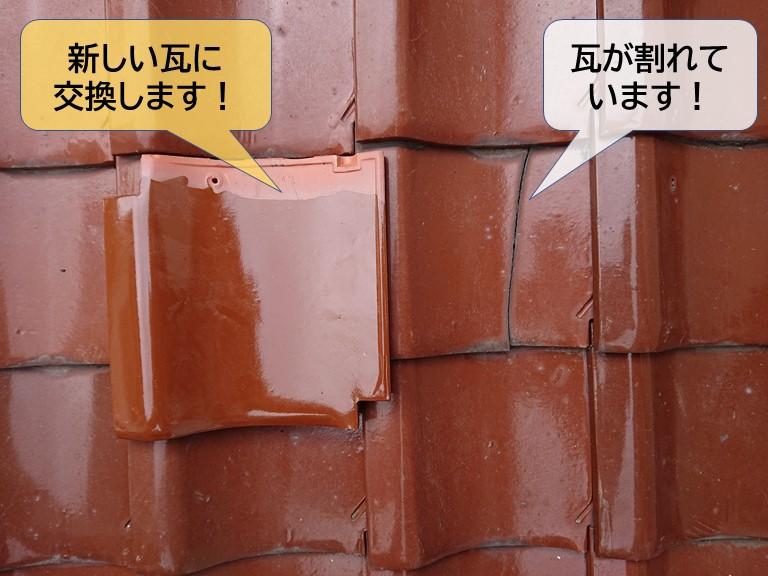 岸和田市の割れた瓦の差し替え