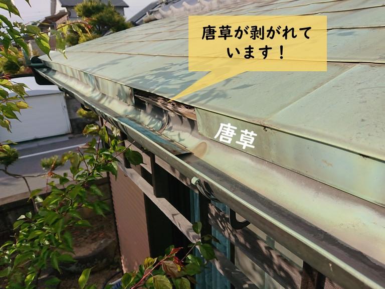 岸和田市の唐草が剥がれています