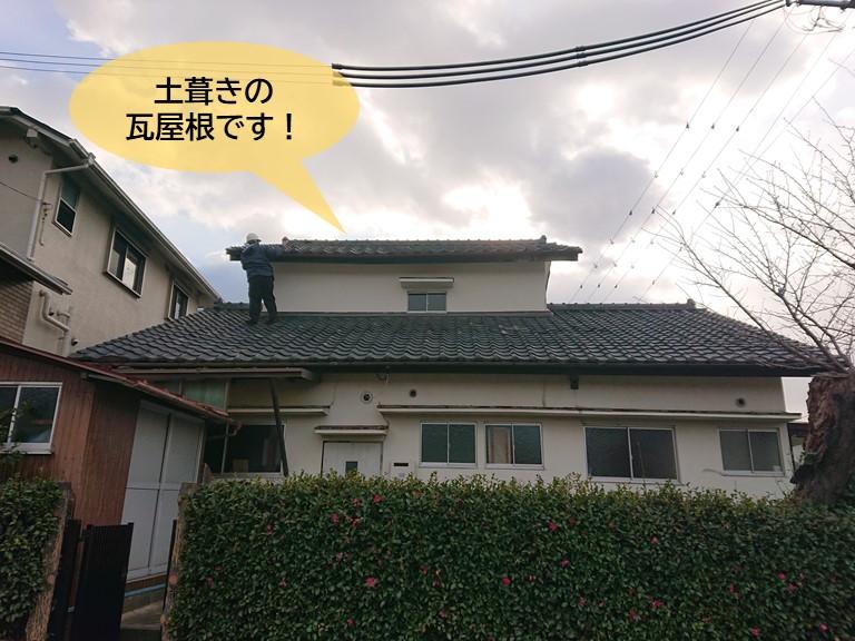 岸和田市の土葺きの瓦屋根です