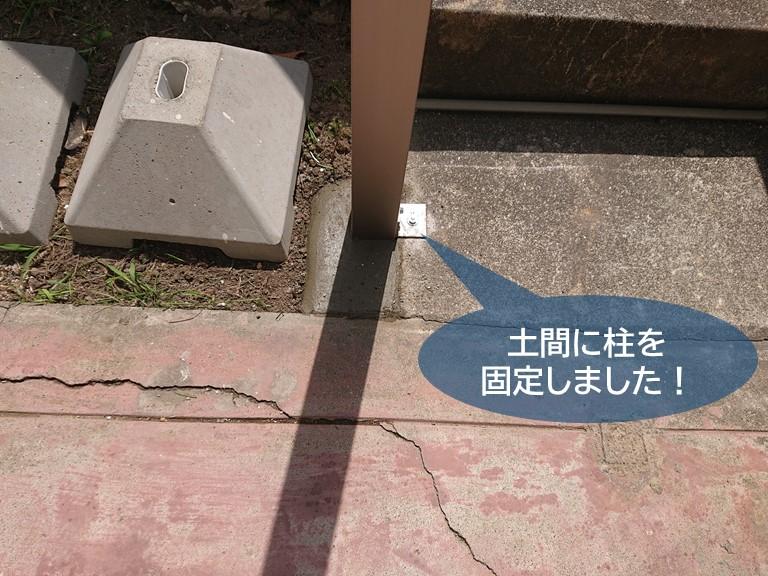 岸和田市の土間に柱を固定しました