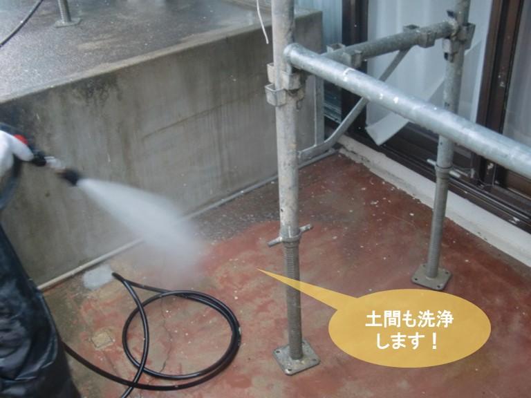岸和田市の土間も洗浄します