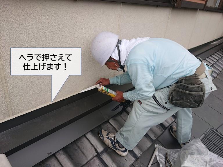 岸和田市の壁際に充填したシーリングをヘラで押さえます