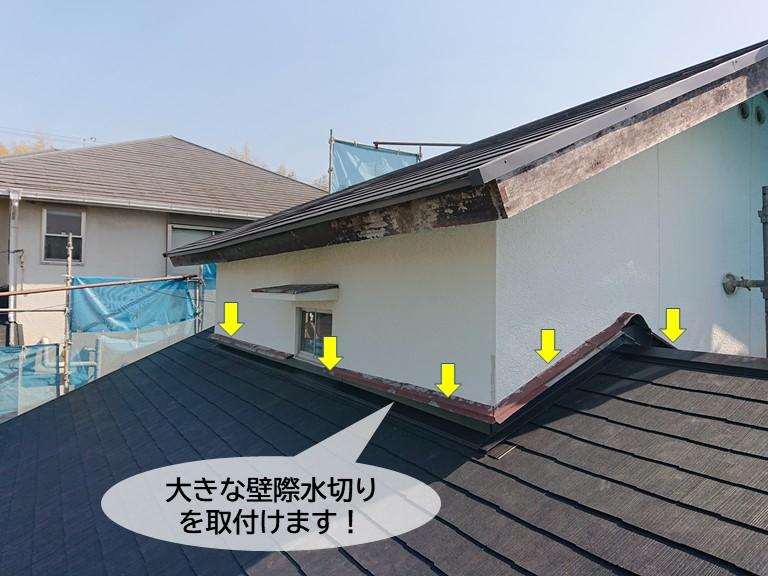 岸和田市の壁際に大きな水切りを取付けます