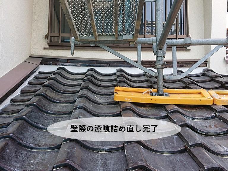 岸和田市の壁際の漆喰詰め直し完了