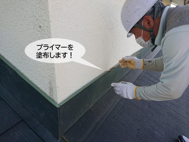 岸和田市の壁際水切りにプライマーを塗布