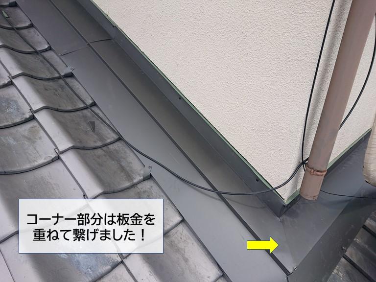 岸和田市の壁際水切りのコーナーは重ねました