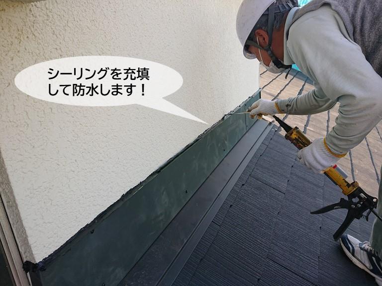 岸和田市の壁際水切りの天端にシーリングを充填して防水