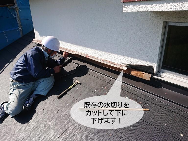 岸和田市の壁際水切りをカットして下に下げます