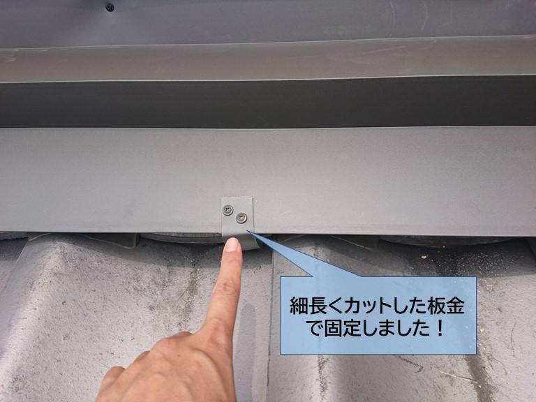 岸和田市の壁際水切りを細長く切った板金で固定