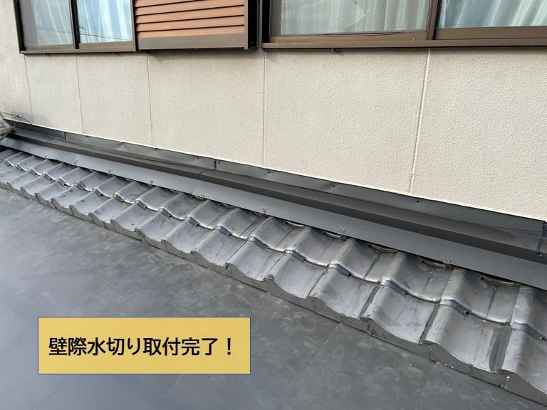 岸和田市の壁際水切り取付完了