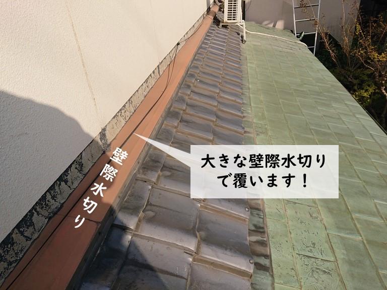 岸和田市の壁際水切り取付
