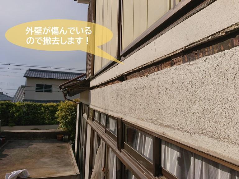 岸和田市の外壁が傷んでいるので撤去します