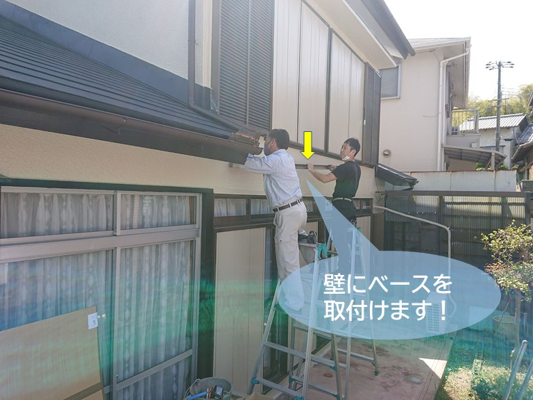岸和田市の外壁にベースを取付けます