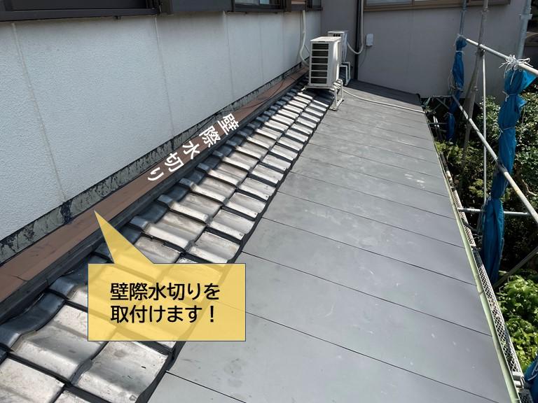 岸和田市の外壁の壁際水切り取付