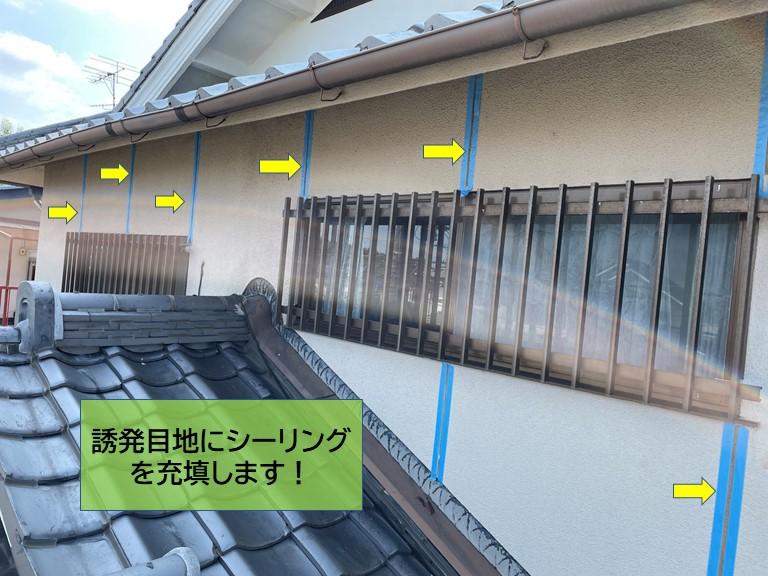 岸和田市の外壁の誘発目地にシーリングを充填